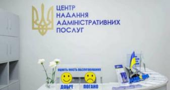 У Бокіймівській громаді побудують ЦНАП