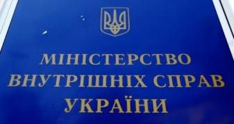 В Україні новий очільник МВС