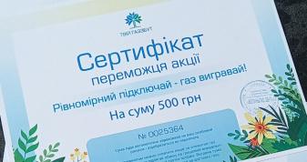 Волиняни змінили тариф та виграли гроші на газ від ТОВ «Волиньгаз Збут»