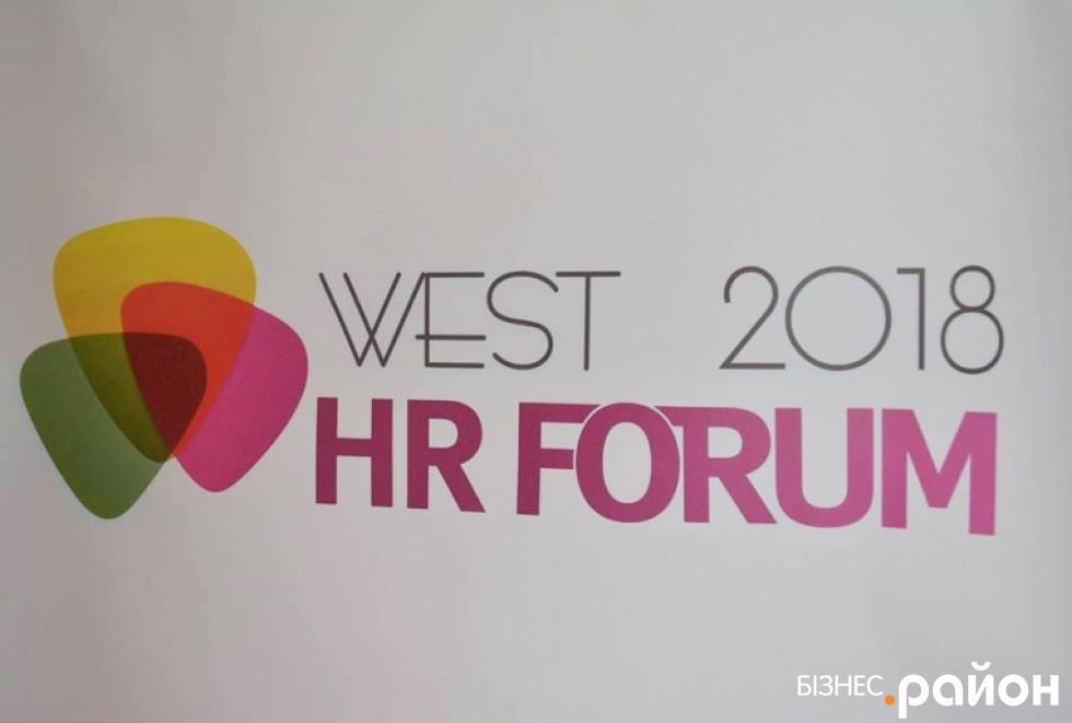 WEST HR FORUM-2018 у Луцьку