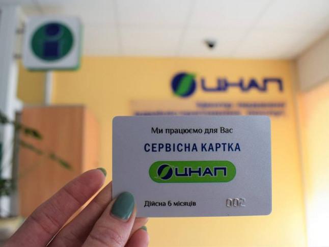 сервісна картка ЦНАПу