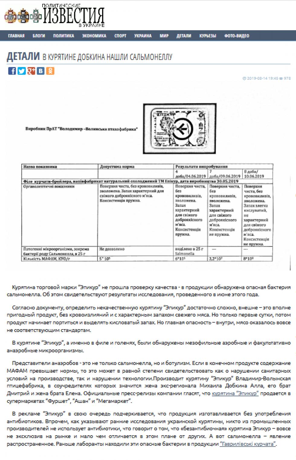 Повідомлення на невідомому інтернет-ресурсі з фальшивими документами про експертизу