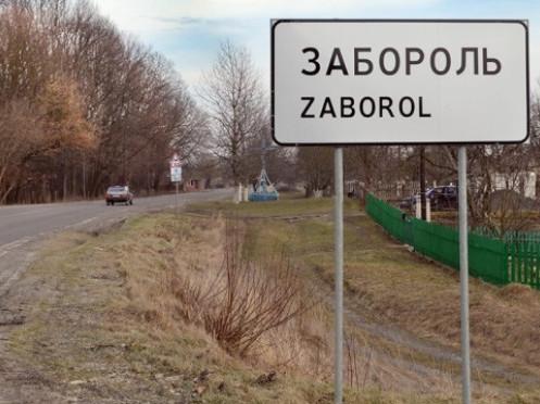 В'їзд у село Забороль