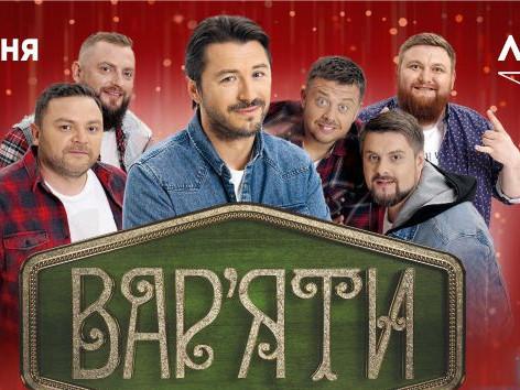 Сергій Притула та гумор-шоу «Вар'яти»
