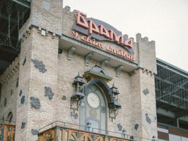 Ресторан «Брама»