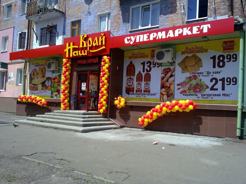 Один із магазинів мережі Наш край