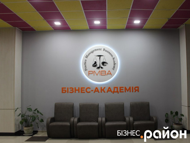 Бізнес-академія РМВА