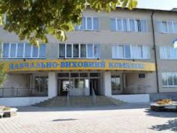 Любешівський ліцей