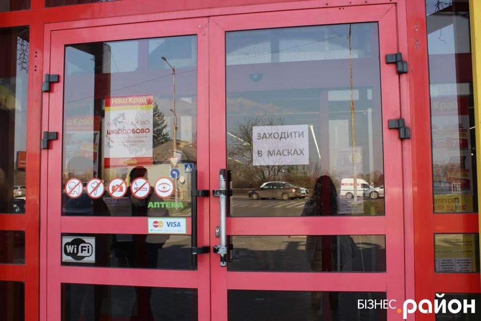 Вхід без масок заборонено