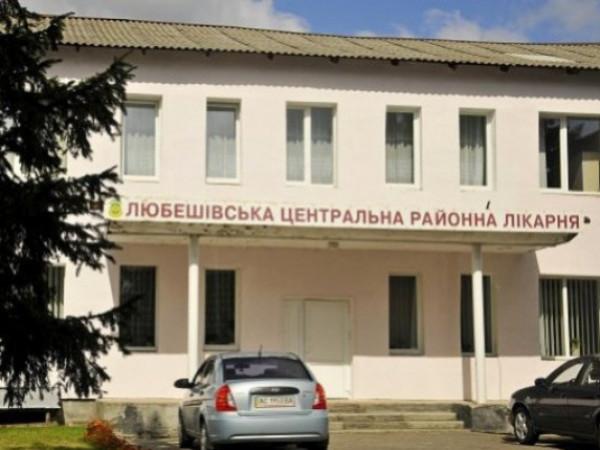 Любешівська райрнна лікарня
