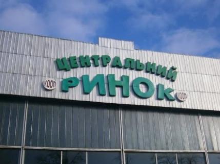 Центральний ринок, Луцьк