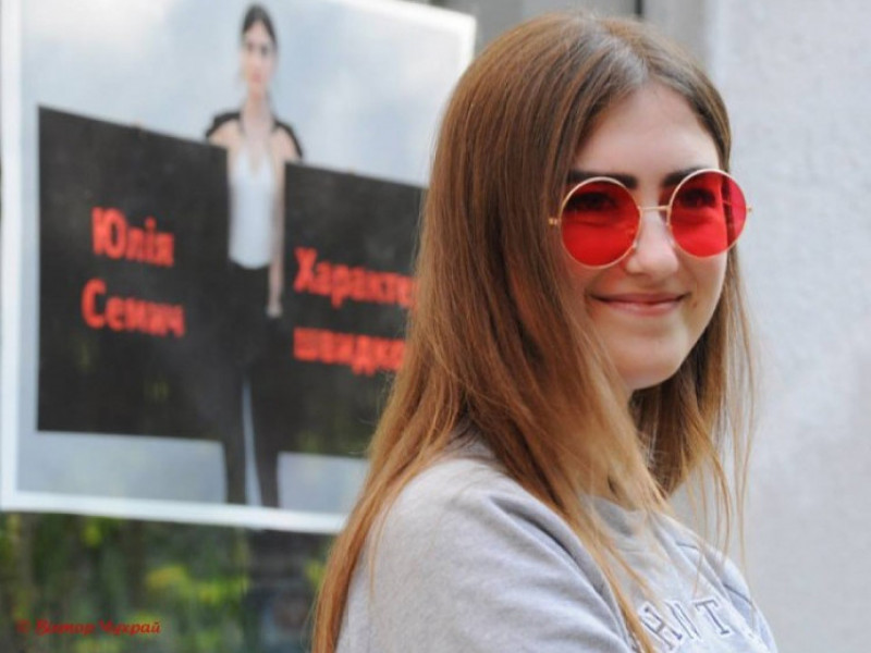 Юлія Семич