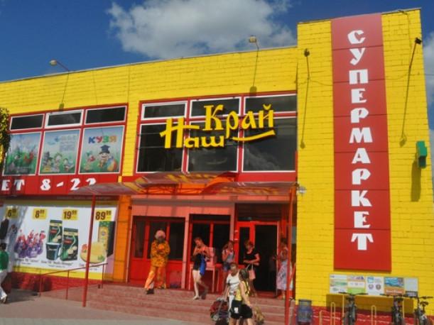 082b9588485e3d Мережа «Наш Край» очолила рейтинг продуктових мінімаркетів України ...