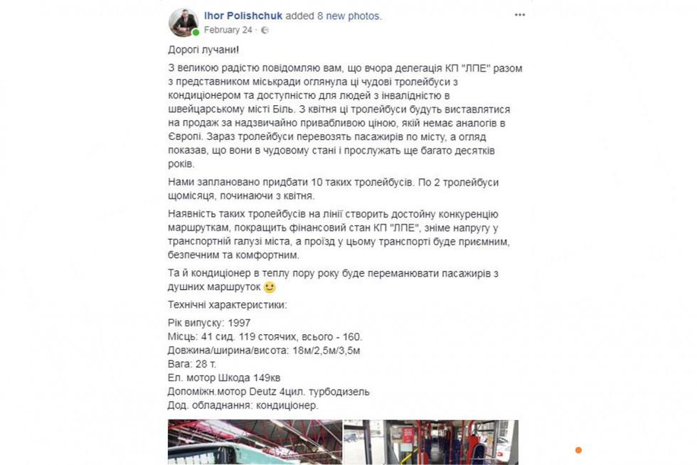 Скріншот із допису Ігоря Поліщука у Facebook