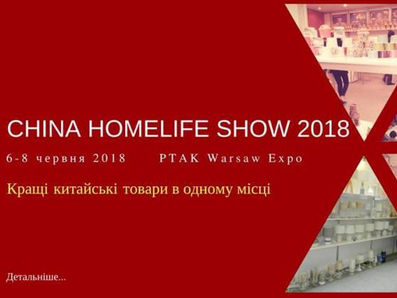 Захід відбудеться у Варшаві 6 – 8 червня 2018 року.