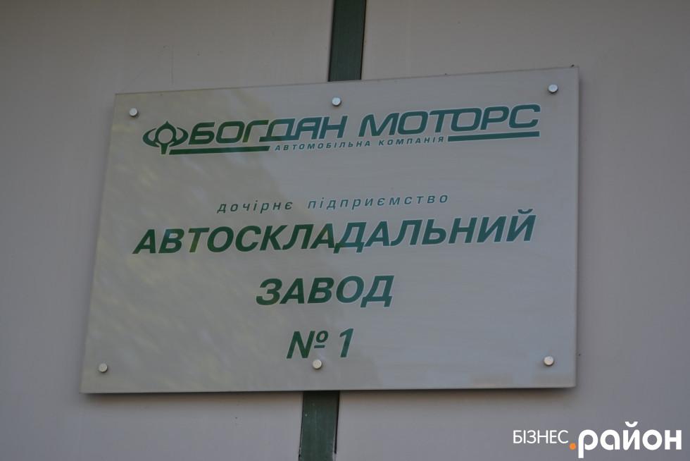 «Богдан Моторс»