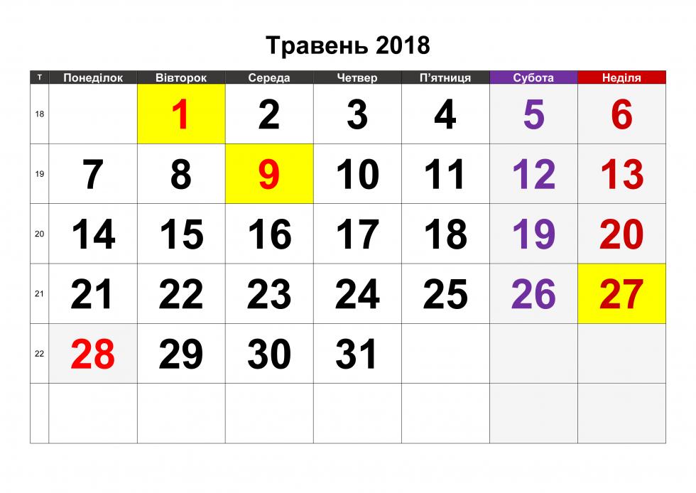 Травневі свята в 2018 році принесуть кілька додаткових вихідних.