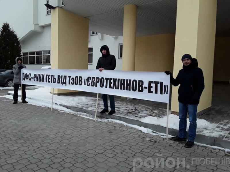 Пікетувальники під стінами обласного управління ДФС у березні 2018 року