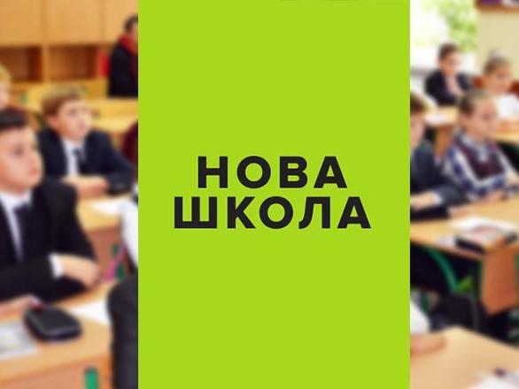 «Нову українську школу» створять на Волині
