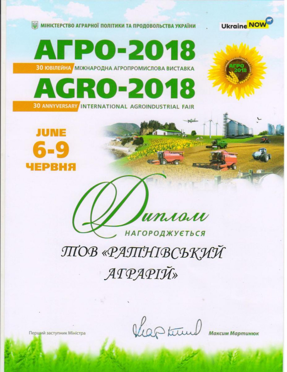 Нагороди «Ратнівського аграріюНагороди «Ратнівського аграрію»