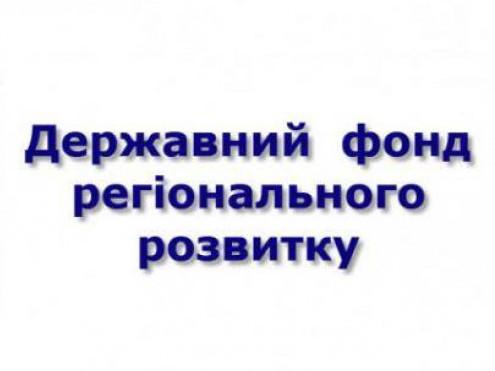 Державний фонд регіонального розвитку