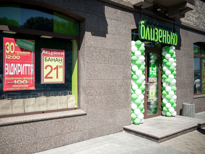Компанія Modern-Eхро Grouр розробила комплексне рішення для новго  львівського магазину мережі «Близенько» bd6d6e91c2a8c