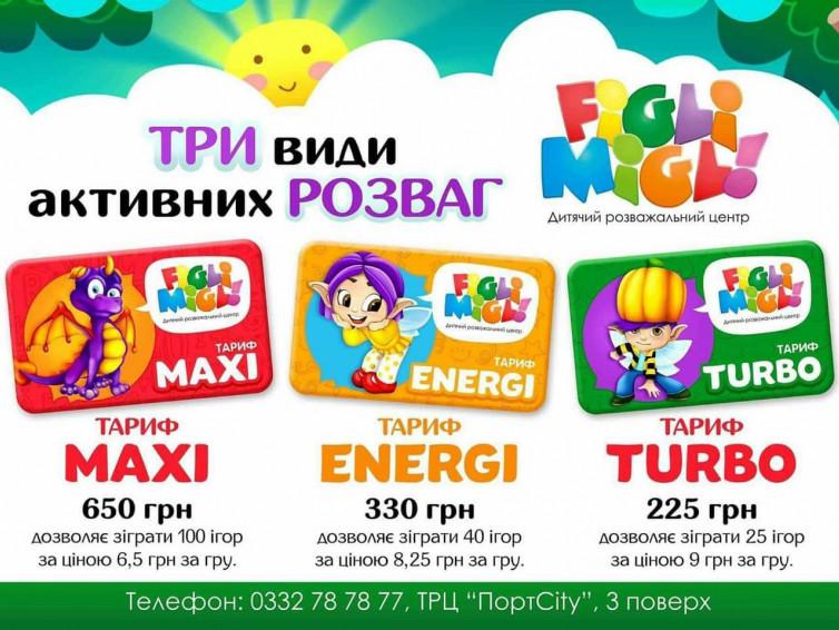 У ТРЦ «ПортCity» можна купити картки на розваги дітей