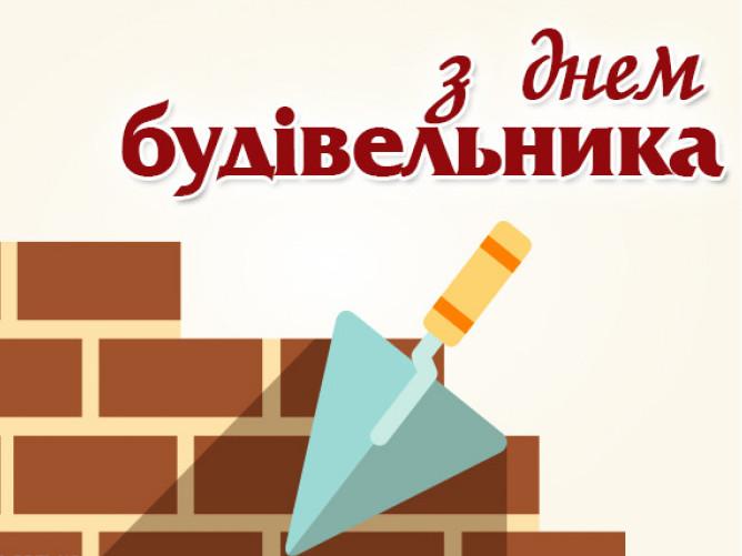 День будівельника