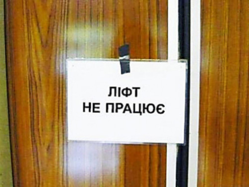 Зупинили старі ліфти