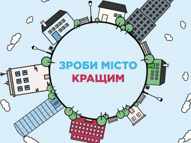 У Луцьку проведуть круглий стіл «Громадська модель бюджету участі»