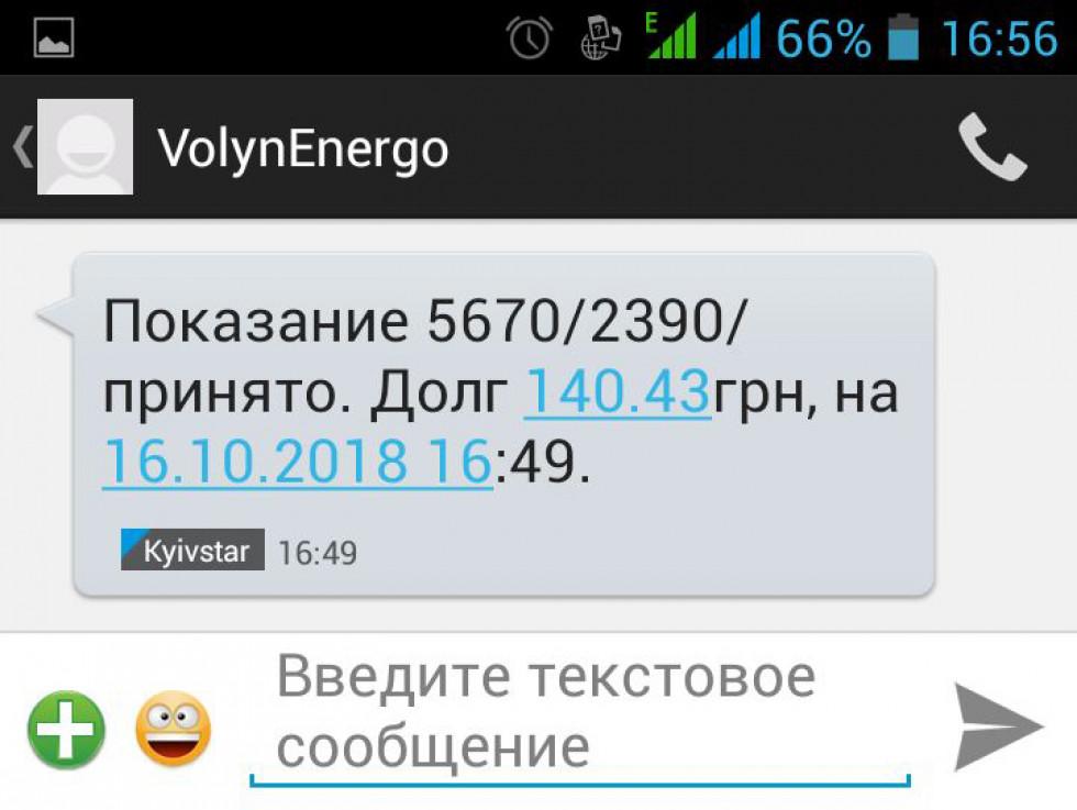 Приклад отриманого SMS-повідомлення з підтвердженням прийняття показів та вартістю використаної електроенергії