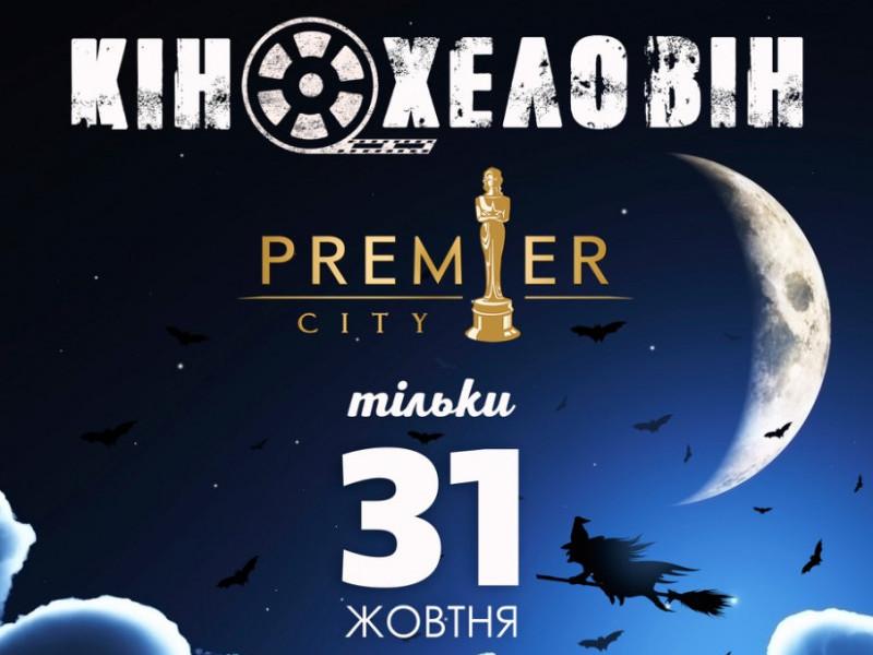 У «PremierCity» — ніч жахів «Кінохеловін»