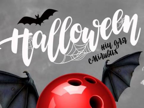 Halloween у боулінг-клубі «Strike City»