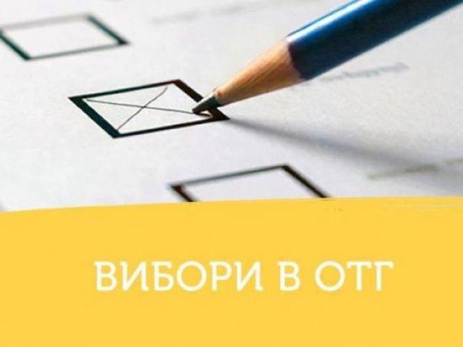 На вибори ОТГ Волині отримають 2,4 мільйонигривень субвенцій