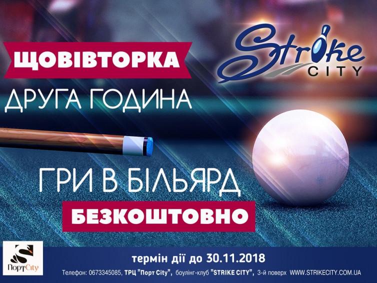 Лучан запрошують на більярд у боулінг-клубі «Strike City»
