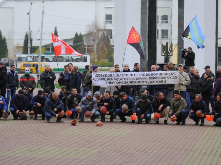 У Луцьку страйкували шахтарі та вимагали повернення зарплат