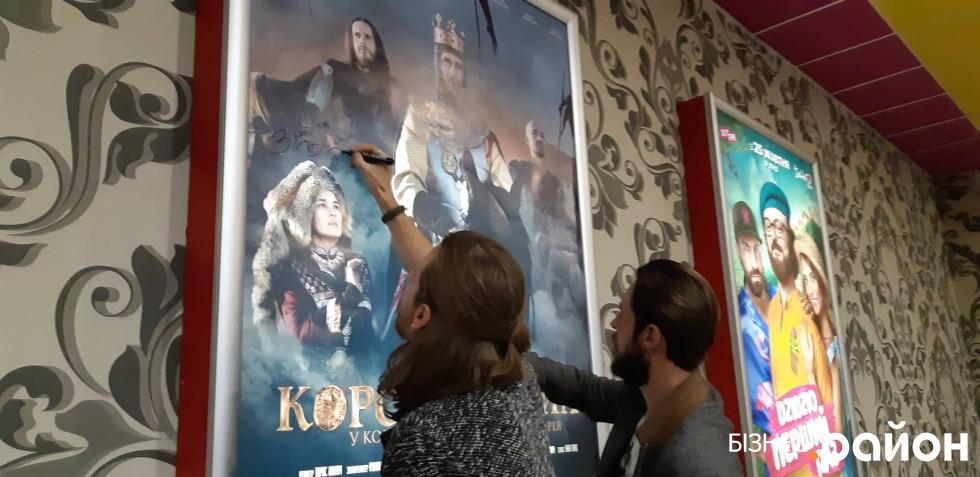 Виконавці головних ролей залишили аватографи на рекламному постері в Адреналін Сіті