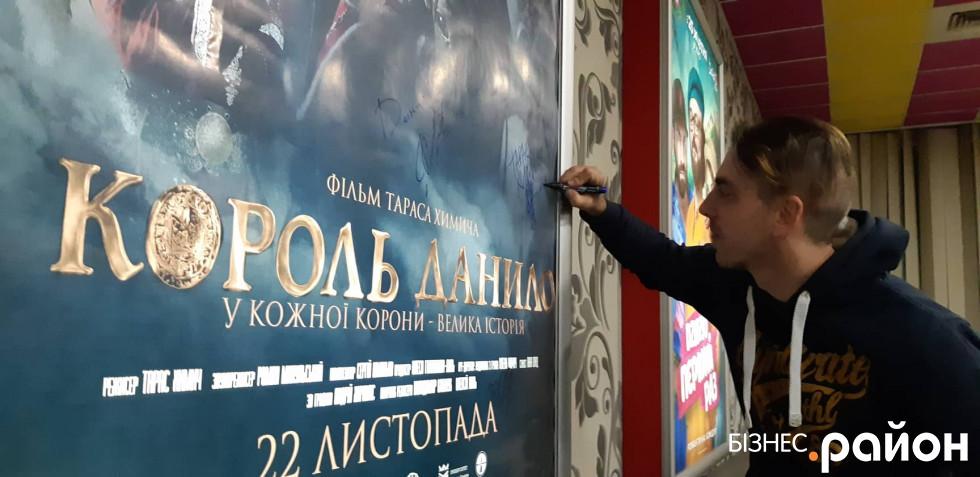 Режисер Тарас Химич залишає пам'ятний автограф