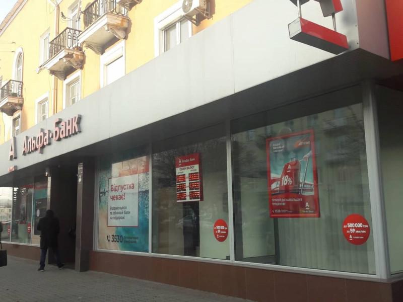 Відділення «Альфа Банку» в Луцьку