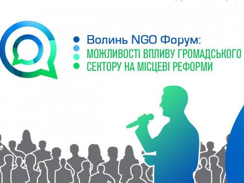 У Луцьку відбудеться форум громадських організацій