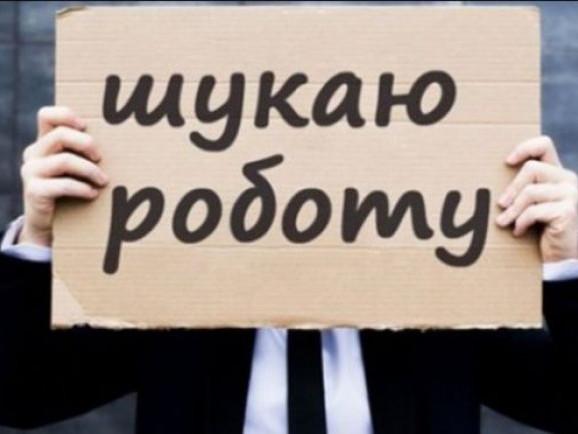 Пропозиції працевлаштування для тих, хто шукає роботу у Горохівському районі