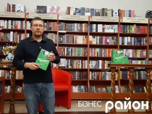 Андрій Яніцький – співавтор першої книги-розслідування про найбільший український банк