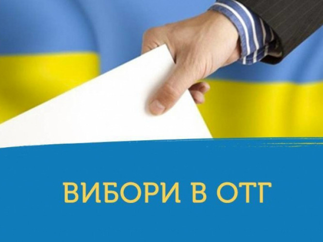 У Забродівській громаді завершився виборчий процес