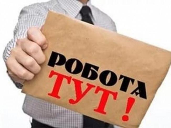 Турійська філія центру зайнятості повідомила про наявні вакансії