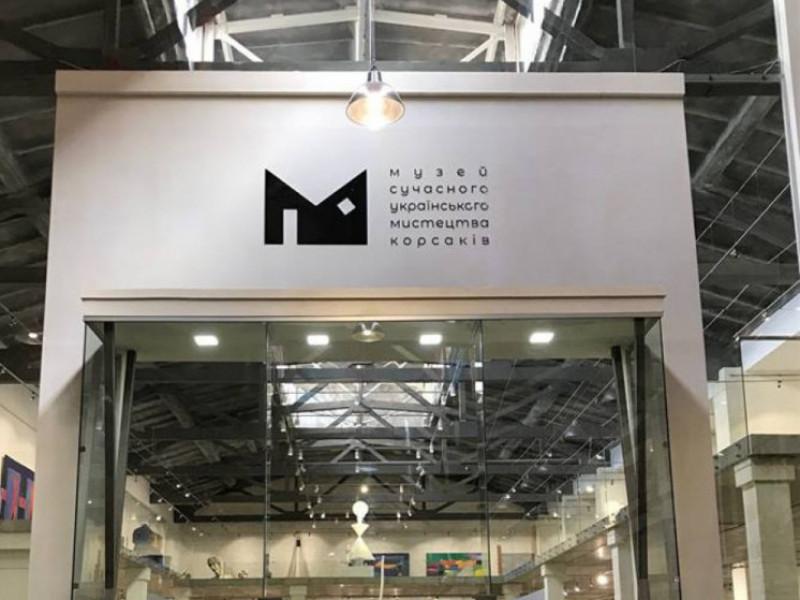 Музей сучасного мистецтва Корсаків
