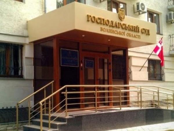 Господарський суд Волинської області