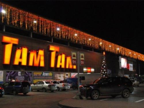 Гіпермаркет «Там Там»