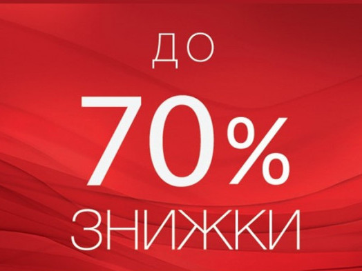 У «ПортCity» – знижки до 70%