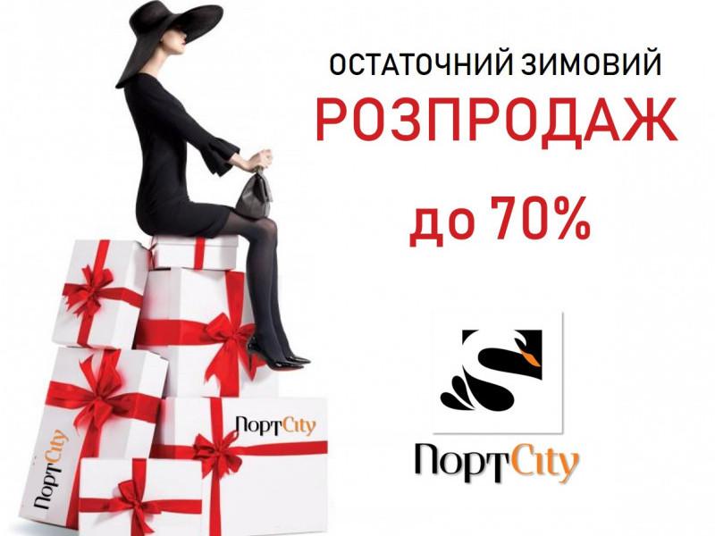 зимовий розпродаж у ТРЦ «ПортCity»