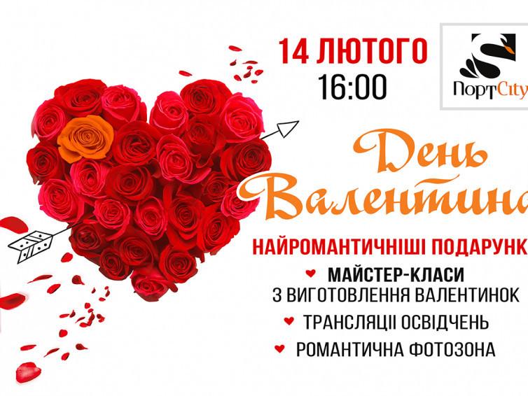 ТРЦ «ПортCity» запрошує закоханих на День Валентина